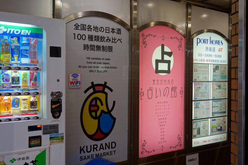 東京渋谷本店 占いの館の入口