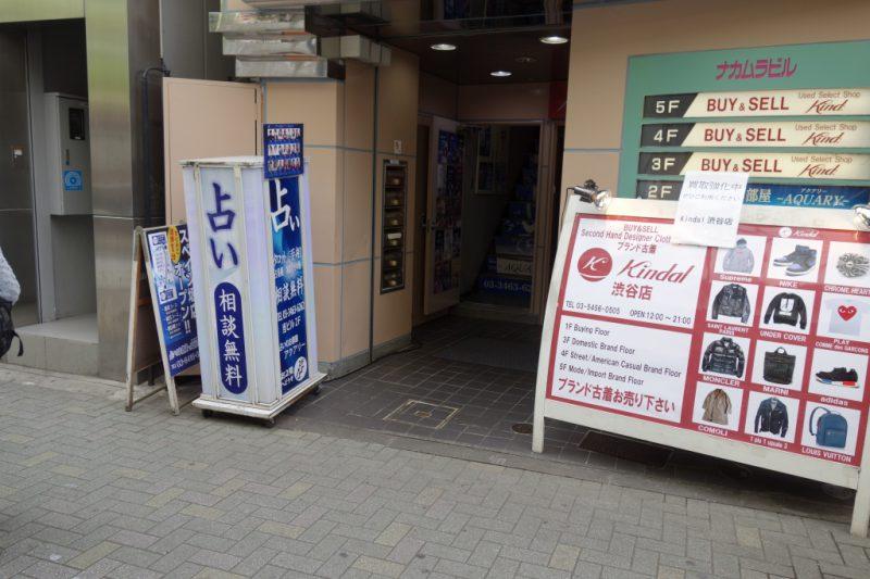 占いのお部屋アクアリー 渋谷店の入口