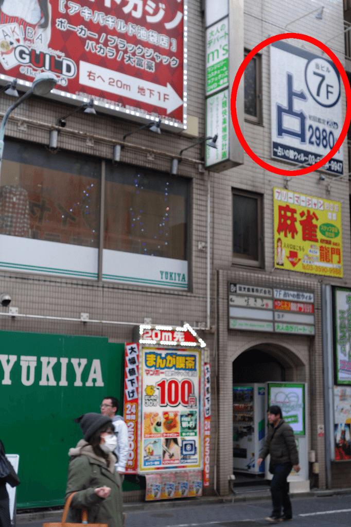 占いの館ウィル 東京池袋店の看板