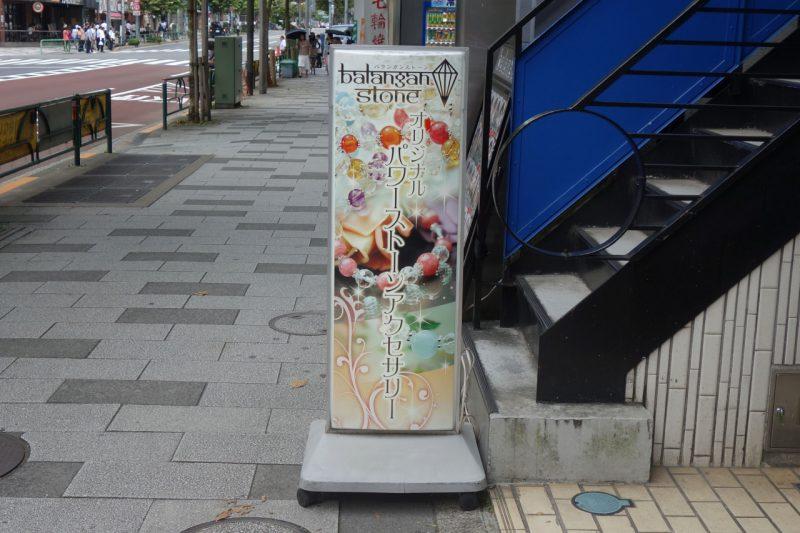 新宿占い館バランガンの看板