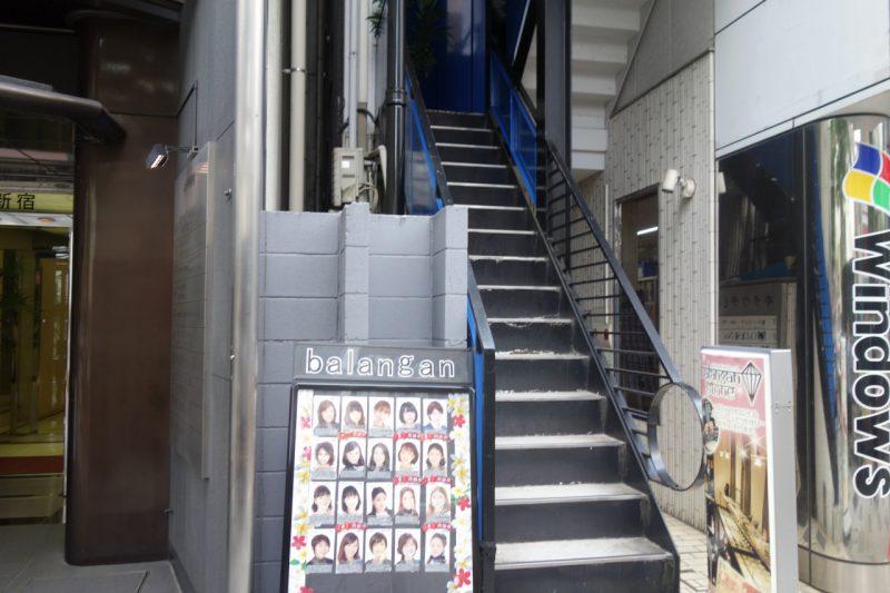 新宿占い館バランガンの入り口