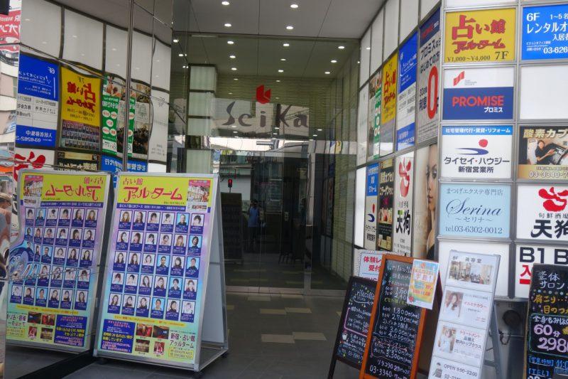新宿占い館アゥルタームの入り口