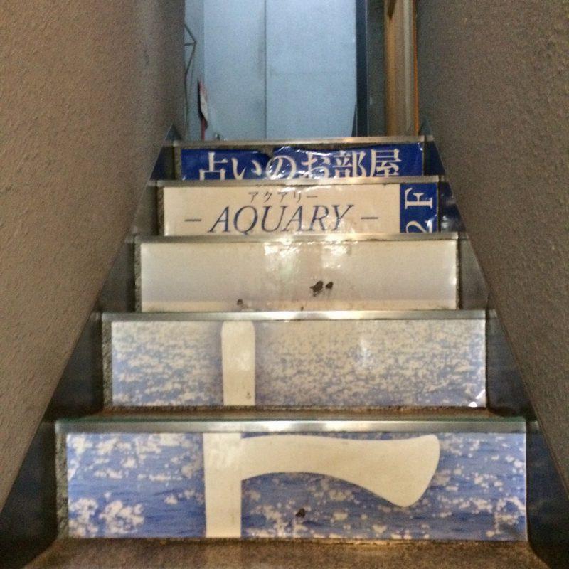 占いのお部屋アクアリー 渋谷店の階段