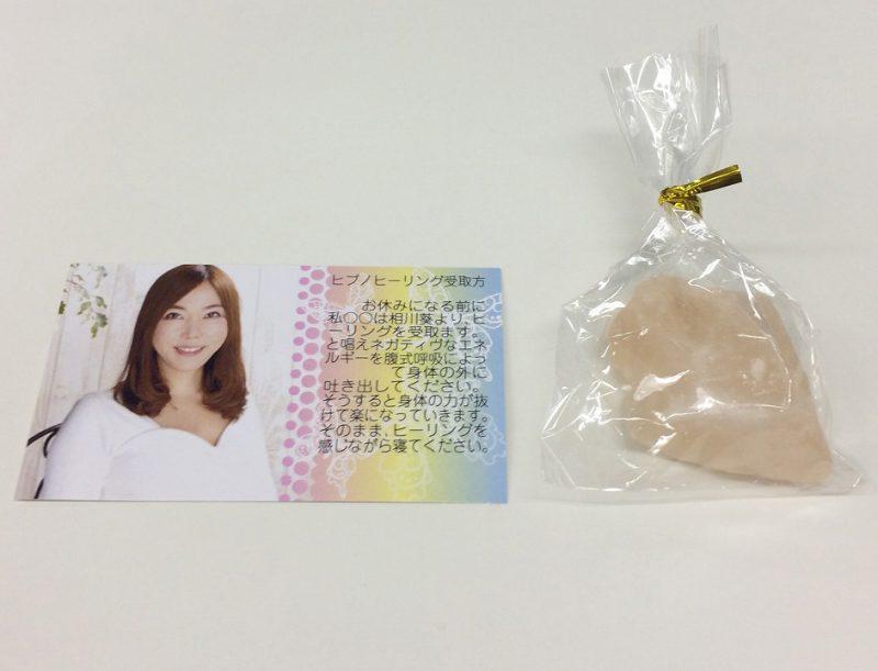 相川先生から頂いたパワーストーンの岩塩と名刺