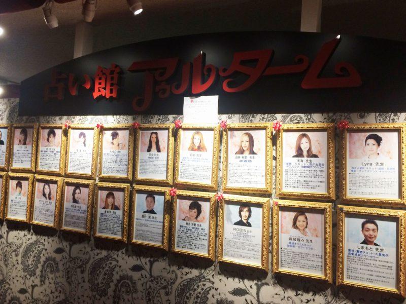 新宿占い館アゥルタームの所属占い師一覧