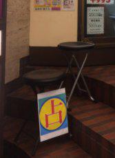 開運占館の待合スペース