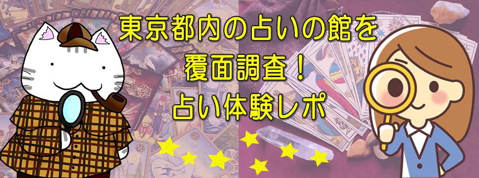 東京都内占いの館を覆面調査!占い体験レポ