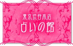 東京渋谷本店 占いの館のバナー