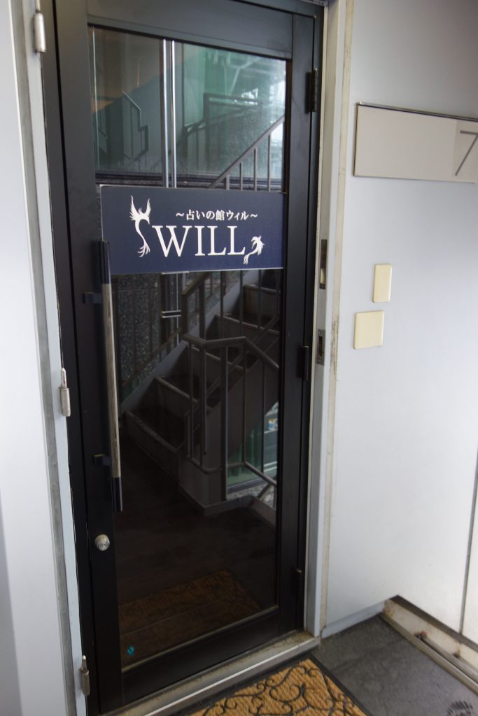 占いの館ウィル 東京渋谷店の入り口