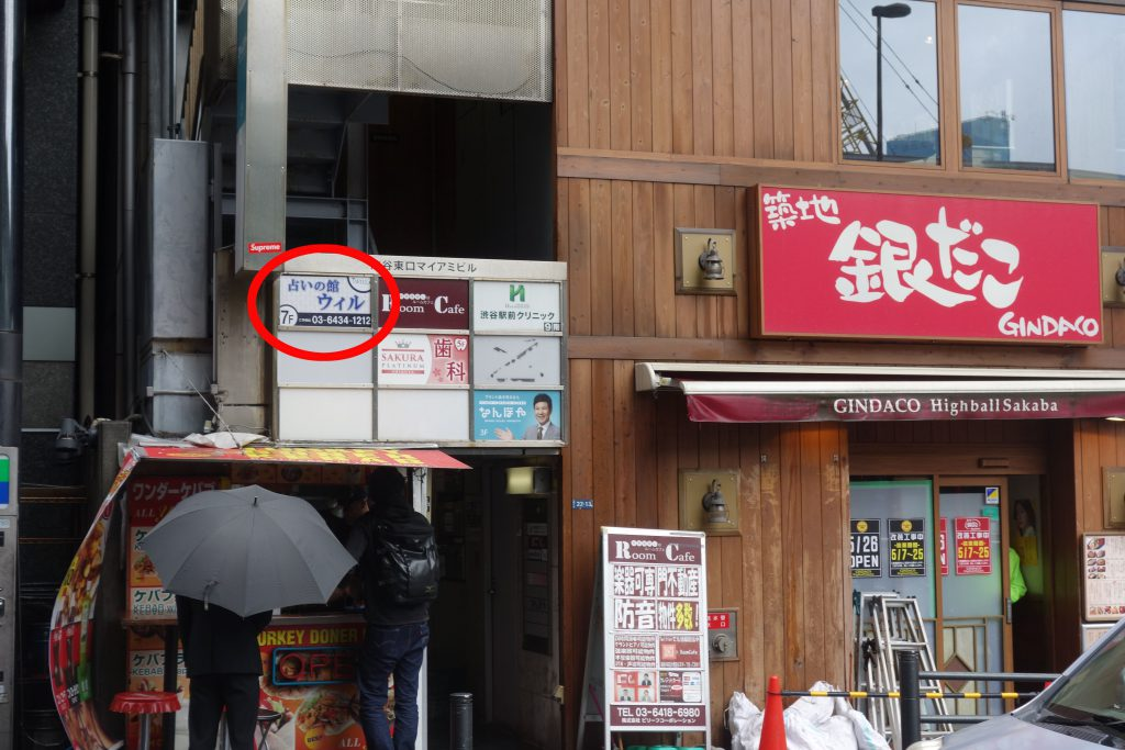 占いの館ウィル 東京渋谷店の看板