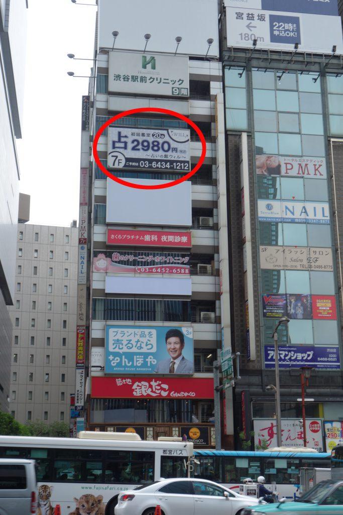 ビルの7階が占いの館ウィル 東京渋谷店