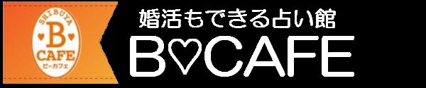 婚活もできる占い館 BCAFE 渋谷店のバナー