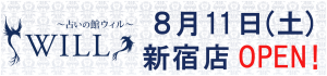 占いの館ウィル東京新宿店バナー