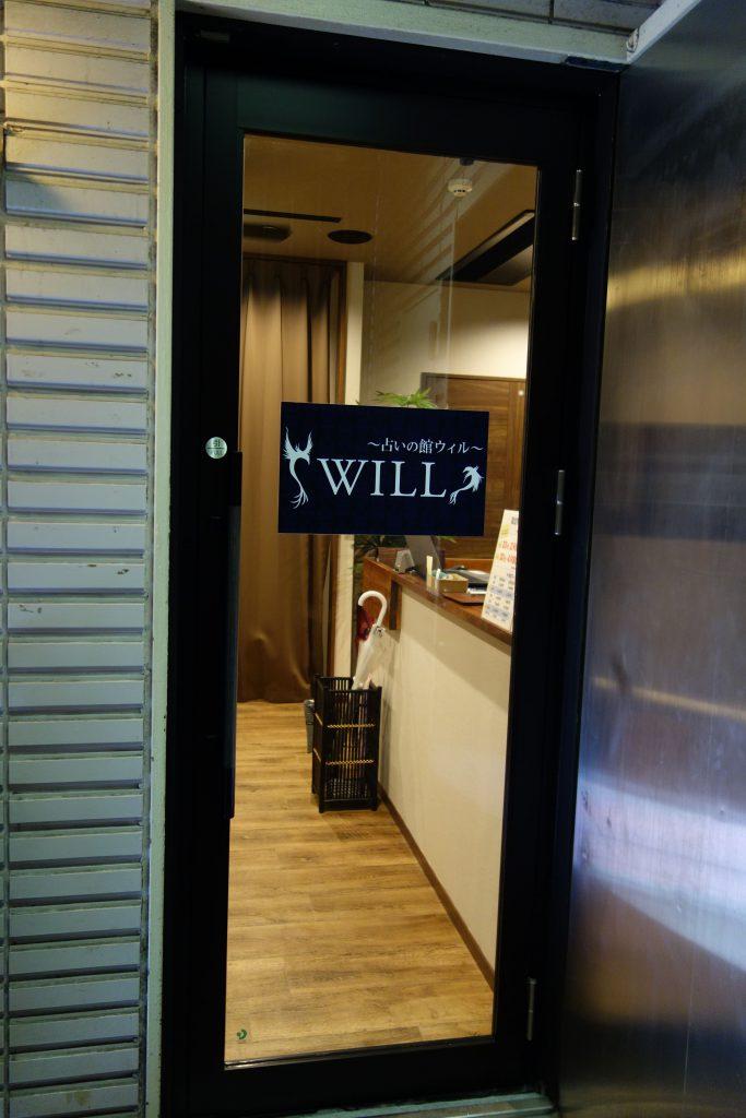 占いの館ウィル東京新宿店への入り口