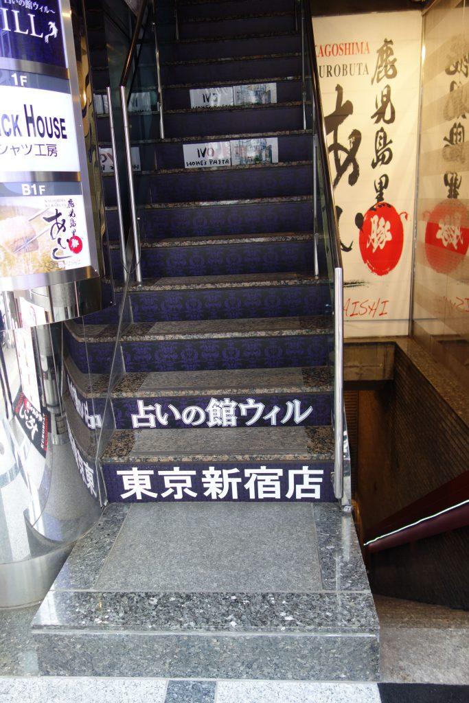占いの館ウィル東京新宿店への階段