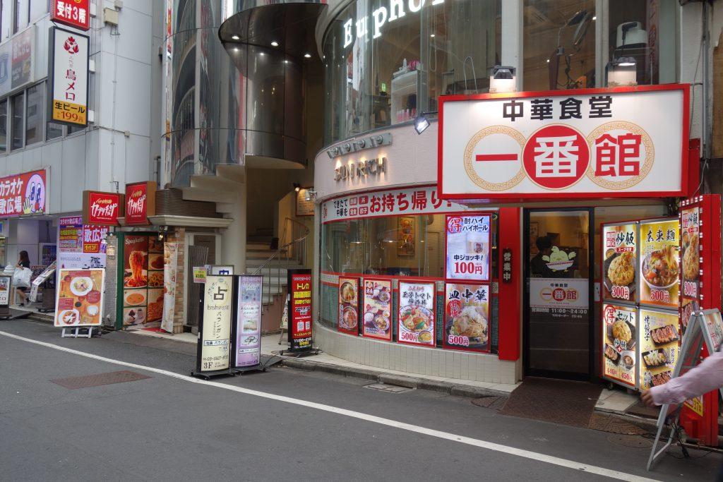 中華食堂一番館
