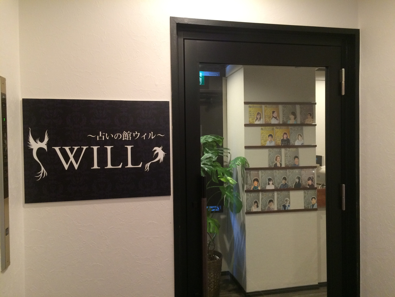 占いの館ウィル 東京池袋店の入口