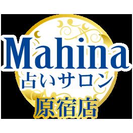 マヒナ占いサロンのバナー