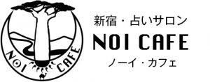 新宿・占いサロンNOI CAFEのバナー
