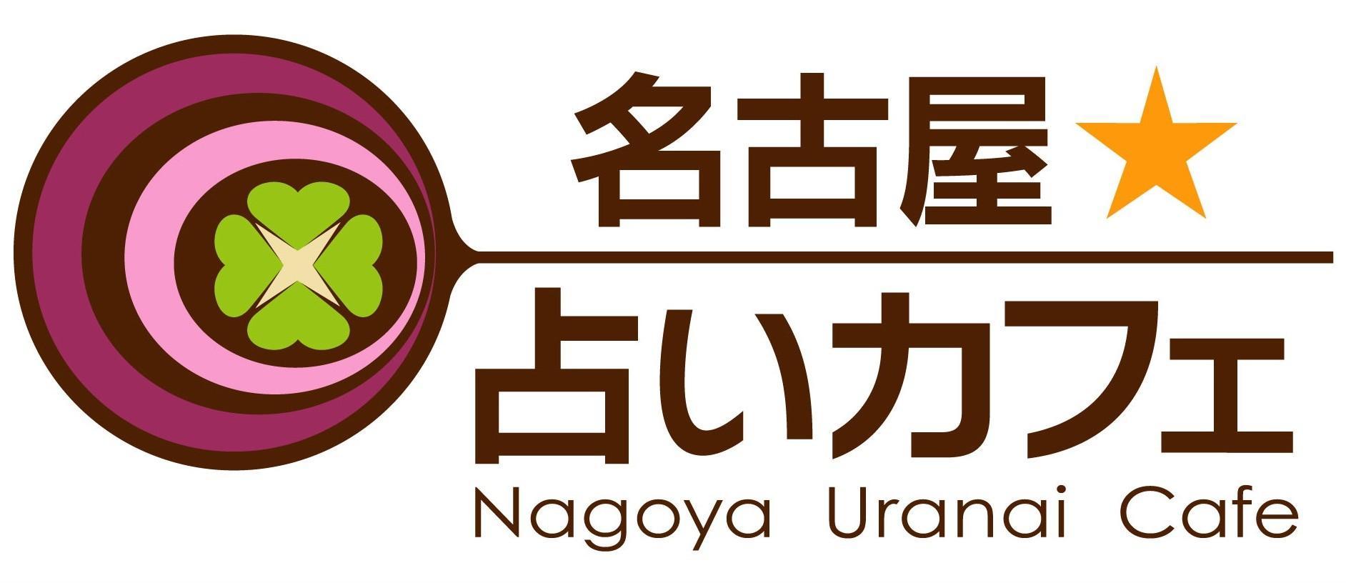 名古屋占いカフェのバナー