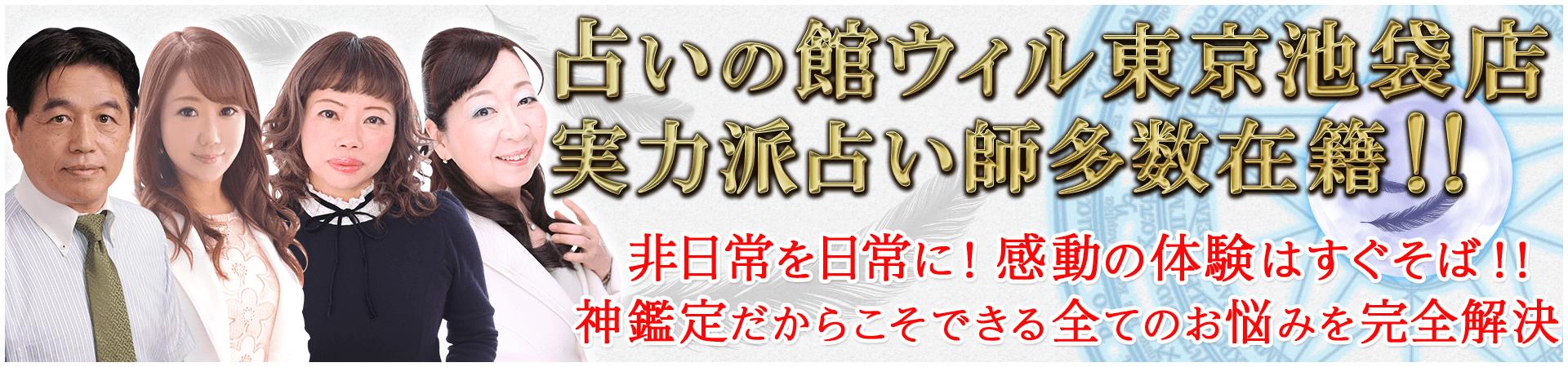占いの館ウィル 東京池袋店のバナー