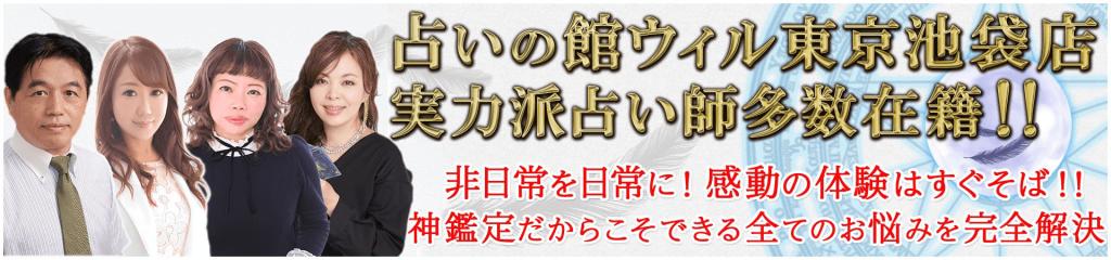 占いの館ウィル東京池袋店バナー
